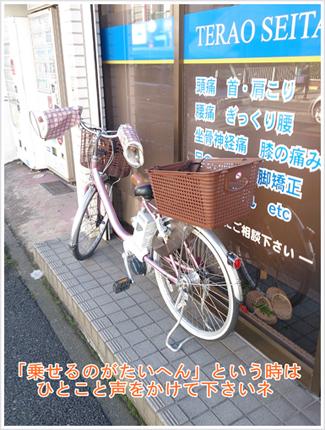 自転車駐輪方法