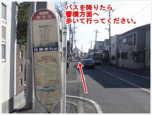 東寺尾バス停 鶴見獅子ヶ谷通り