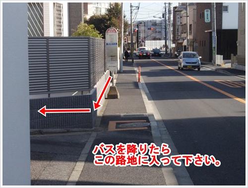 東寺尾バス停 水道道
