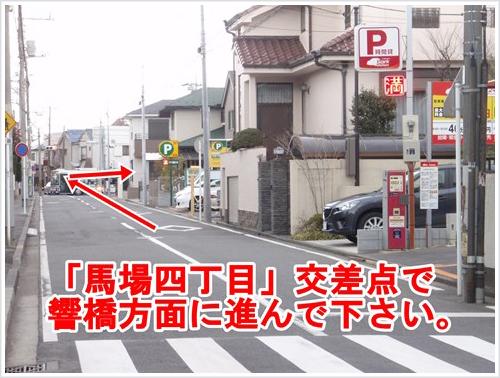 三井のリパーク横浜東寺尾6丁目 てらお整体院近くのコインパーキング