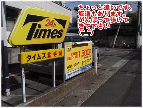 タイムズ鶴見北寺尾第3 てらお整体院近くのコインパーキング